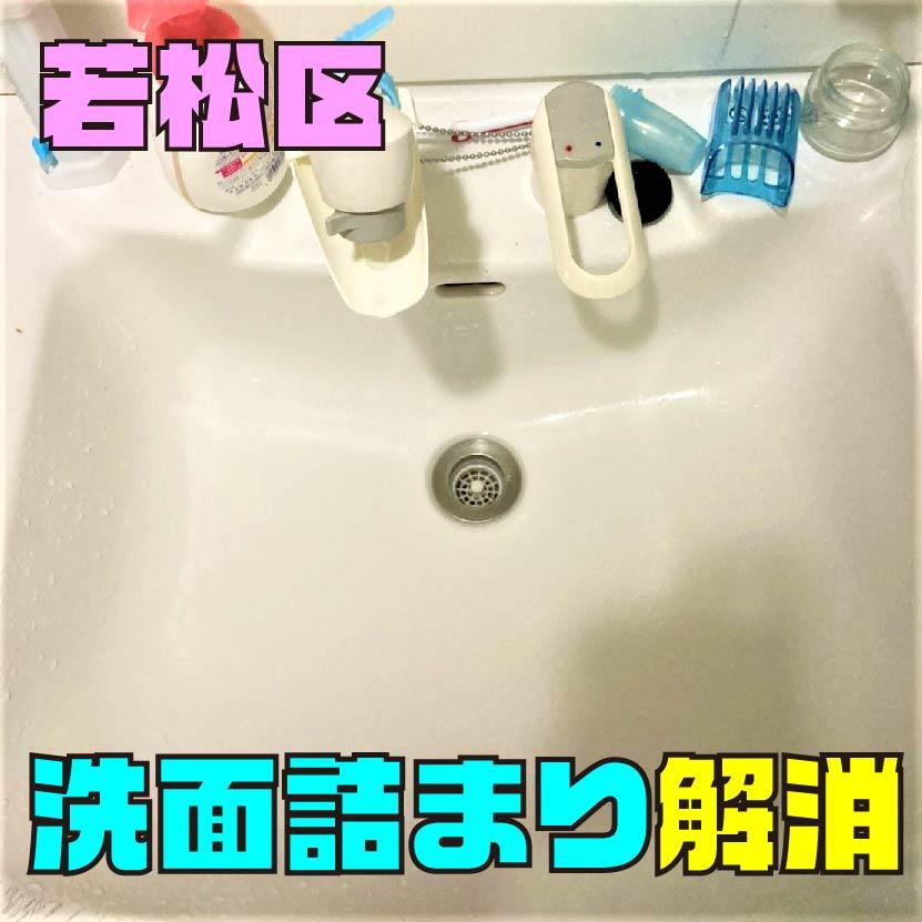 若松区宮丸洗面詰まりサムネイル