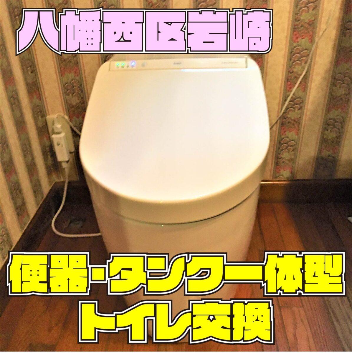 八幡西区岩崎 一体型トイレ交換 サムネイル