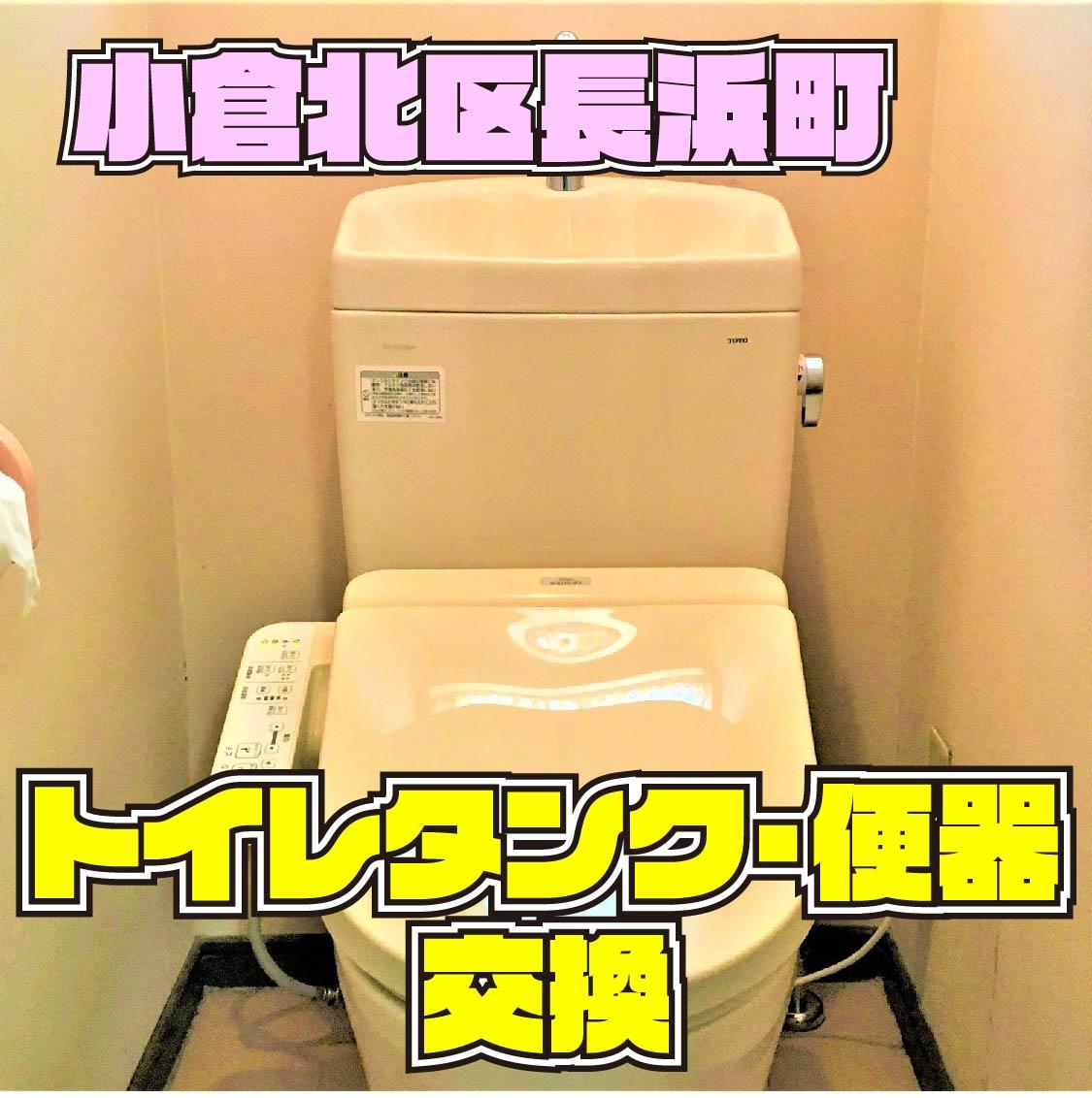 小倉北区長浜町 トイレ交換 サムネイル