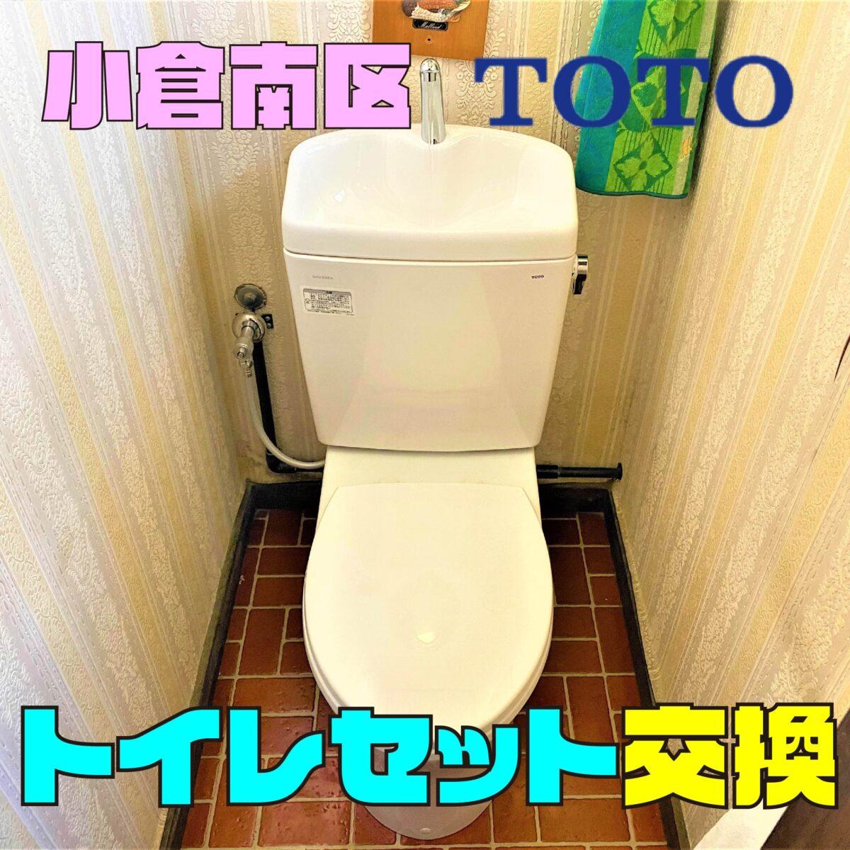 小倉南区長尾トイレセット交換サムネイル