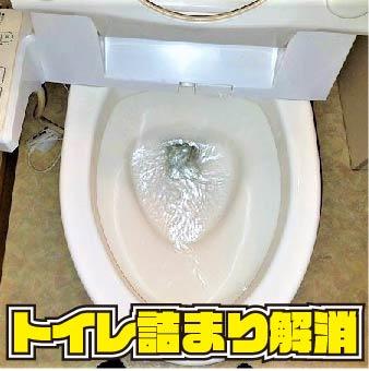 小倉北区砂津 トイレ詰まり解消 サムネイル
