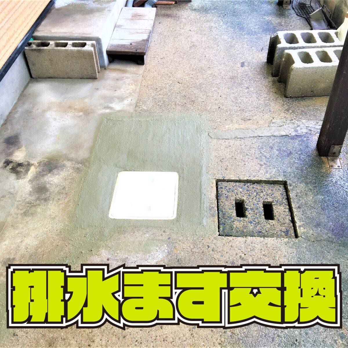 小倉北区泉台 排水ます交換 サムネイル