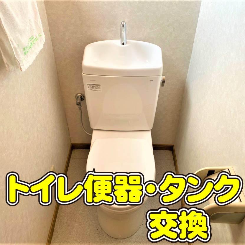小倉南区津田新町 トイレ交換 サムネイル