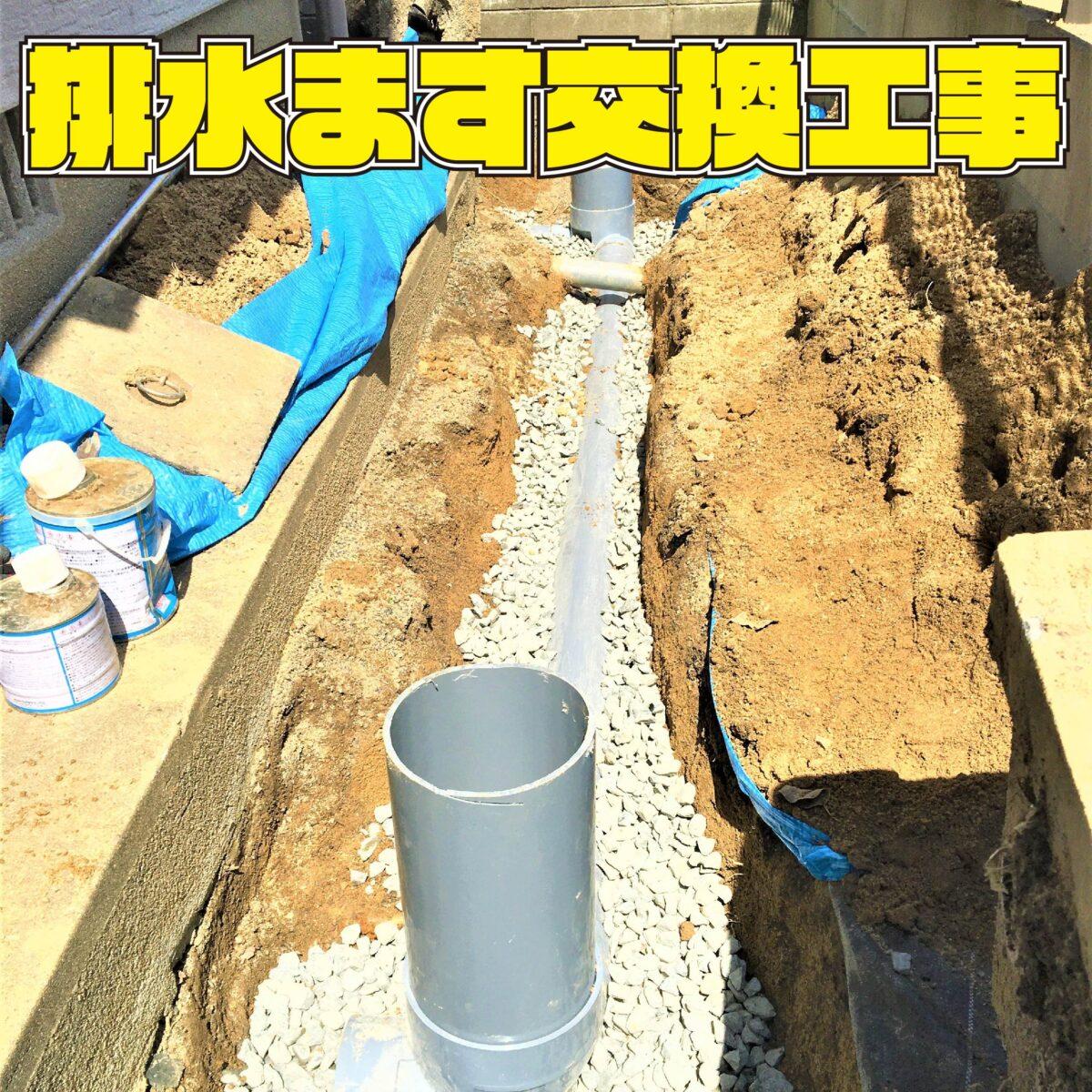 小倉南区中吉田 排水ます交換 サムネイル