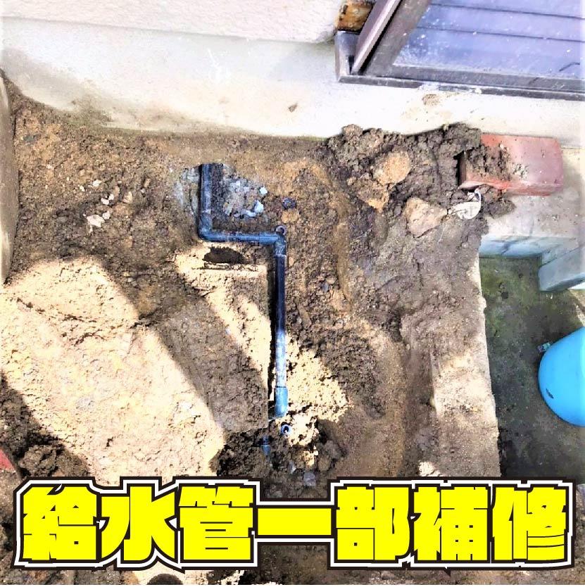戸畑区丸町 給水管一部補修 サムネイル