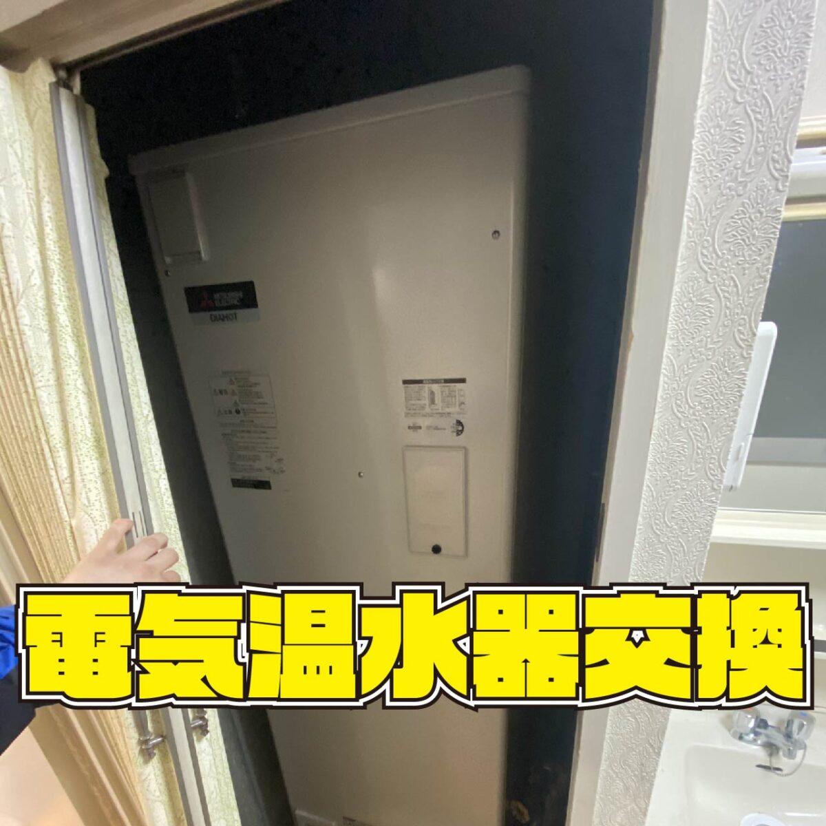 小倉北区皿山町 電気温水器交換 サムネイル