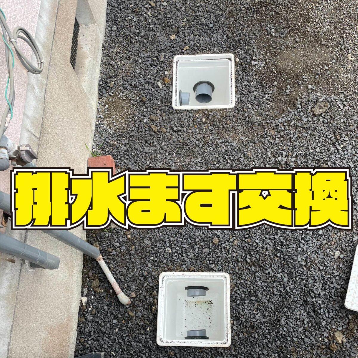 小倉南区葛原 排水ます交換 サムネイル