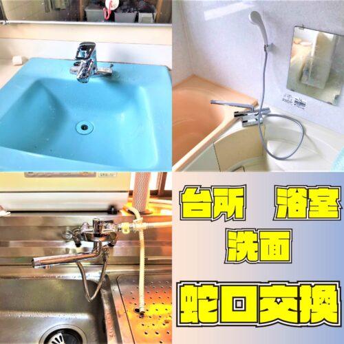 小倉北区三郎丸 蛇口交換3台 サムネイル